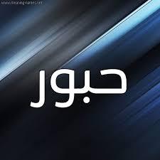 صفات حامل إسم حبور و معنى اسم حبور قاموس الأسماء و المعاني